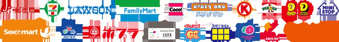 代金後払い(コンビニ・郵便局・auかんたん決済)